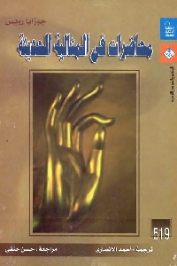 973 - تحميل كتاب محاضرات في المثالية الحديثة pdf لـ جوزايا رويس