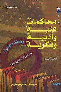 974 200x300 - تحميل كتاب محاكمات فنية وأدبية وفكرية - الجزء الثاني pdf