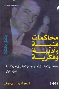 975 - تحميل كتاب محاكمات فنية وأدبية وفكرية - الجزء الأول pdf