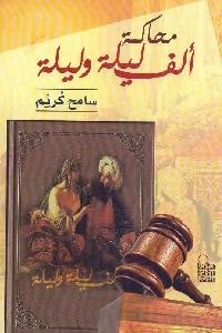 976 - تحميل كتاب محاكمة ألف ليلة وليلة pdf لـ سامح كريم