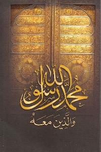 980 - تحميل كتاب محمد رسول الله والذين معه pdf