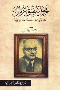 981 - تحميل كتاب محمد شفيق غربال : أستاذ جيل وصاحب مدرسة تاريخية لـ مجموعة مؤلفين pdf