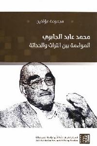 982 - تحميل كتاب محمد عابد الجابري : المواءمة بين التراث والحداثة pdf لـ مجموعة مؤلفين