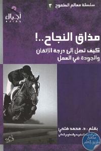 1001 - تحميل كتاب مذاق النجاح ..! pdf لـ د. محمد فتحي