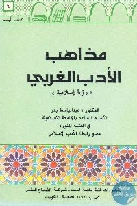 1002 200x300 - تحميل كتاب مذاهب الأدب الغربي pdf لـ د. عبد الباسط بدر