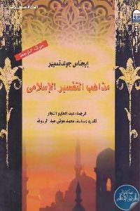 1003 200x300 - تحميل كتاب مذاهب التفسير الإسلامي pdf لـ إيجناس جولدتسيهر