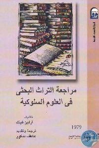 1007 200x300 - تحميل كتاب مراجعة التراث البحثي في العلوم السلوكية pdf لـ آرلين فينك