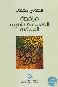 1008 - تحميل كتاب مرافعة المستقبلات العربية الممكنة pdf لـ فهمي جدعان