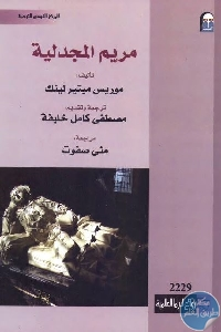 1011 - تحميل كتاب مريم المجدلية pdf لـ موريس ميتير لينك