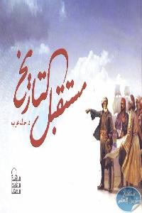 1014 - تحميل كتاب مستقبل التاريخ pdf لـ د. خالد عزب