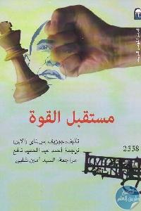 1015 - تحميل كتاب مستقبل القوة pdf لـ جوزيف اس ناي الإبن