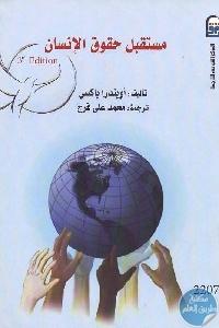 1017 - تحميل كتاب مستقبل حقوق الإنسان pdf لـ أوبندرا باكسي