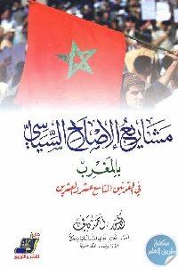 1018 200x300 - تحميل كتاب مشاريع الإصلاح السياسي بالمغرب في القرنين التاسع عشر والعشرين pdf لـ د. أحمد كافي