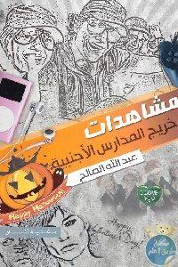 1019 200x300 - تحميل كتاب مشاهدات خريج المدارس الأجنبية pdf لـ عبد الله صالح