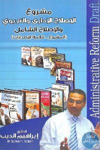 1021 200x300 - تحميل كتاب مشروع الإصلاح الإداري والتربوي والإصلاح الشامل pdf لـ د. إبراهيم الديب