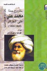 1022 - تحميل كتاب مشروع حملة محمد علي على الجزائر (1829-1830) pdf لـ القومندان جورج داون