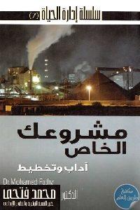 1024 200x300 - تحميل كتاب مشروعك الخاص : آداب وتخطيط pdf لـ د. محمد فتحي