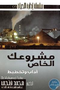 1024 - تحميل كتاب مشروعك الخاص : آداب وتخطيط pdf لـ د. محمد فتحي