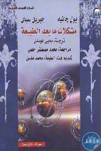 1027 200x300 - تحميل كتاب مشكلات ما بعد الطبيعة pdf لـ بول جانيه و جبريل سياى