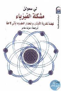 1029 200x300 - تحميل كتاب مشكلة الفيزياء pdf لـ لي سمولن
