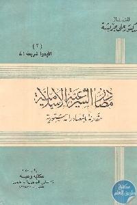 1030 - تحميل كتاب مصادر الشرعية الإسلامية مقارنة بالمصادر الدستورية pdf لـ د. علي جريشة