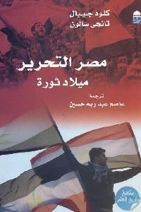 1031 200x300 - تحميل كتاب مصر التحرير : ميلاد ثورة pdf لـ كلود جيبال وتانجي سالون