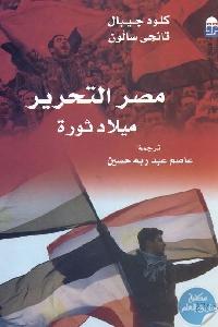1031 - تحميل كتاب مصر التحرير : ميلاد ثورة pdf لـ كلود جيبال وتانجي سالون