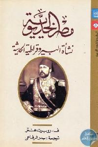 1033 - تحميل كتاب مصر الخديوي : نشأة البيروقراطية الحديثة pdf لـ ف. روبرت هنتر
