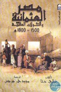 1034 200x300 - تحميل كتاب مصر العثمانية والتحولات العالمية 1500 - 1800 م pdf لـ نللي حنا
