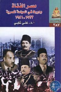 1035 200x300 - تحميل كتاب مصر الفتاة ودورها في السياسة المصرية 1933 -1941 pdf لـ د. علي شلبي
