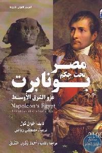 1036 - تحميل كتاب مصر تحت حكم بونابرت : غزو الشرق الأوسط pdf لـ خوان كول