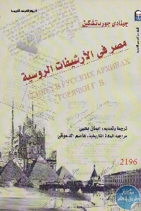 1037 - تحميل كتاب مصر في الأرشيفات الروسية pdf لـ جينادي حورياتشكين