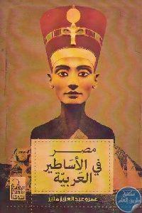 1038 200x300 - تحميل كتاب كتاب مصر في الأساطير العربية pdf لـ عمرو عبد العزيز منير