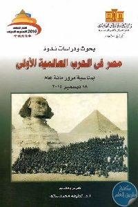 1039 200x300 - تحميل كتاب مصر في الحرب العالمية الأولى pdf لـ د. لطيفة محمد سالم