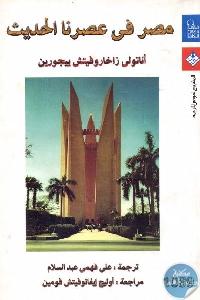 1040 - تحميل كتاب مصر في عصرنا الحديث pdf لـ أناتولي زاخاروفيتش ييجورين