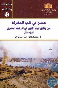 1041 - تحميل كتاب مصر في قلب المعركة من وثائق حرب أكتوبر في الأرشيف المصري،ج.2 pdf