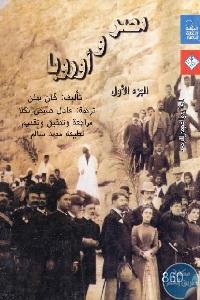 1042 - تحميل كتاب مصر و أوروبا - الجزء الأول pdf لـ فان بملن