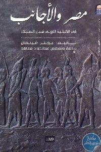 1043 200x300 - تحميل كتاب مصر والأجانب في الألفية الأولى قبل الميلاد pdf لـ جونتر فيتمان