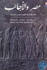 1043 - تحميل كتاب مصر والأجانب في الألفية الأولى قبل الميلاد pdf لـ جونتر فيتمان