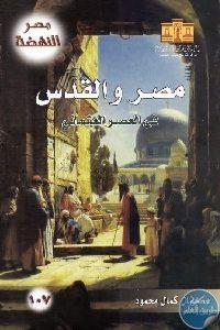 1044 200x300 - تحميل كتاب مصر والقدس في العصر العثماني pdf لـ د. جمال كمال محمود