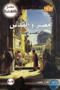 1044 - تحميل كتاب مصر والقدس في العصر العثماني pdf لـ د. جمال كمال محمود