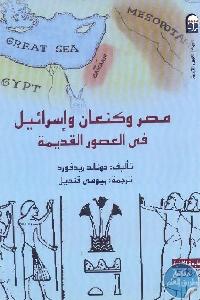 1045 - تحميل كتاب مصر وكنعان وإسرائيل في العصور القديمة pdf لـ دونالد ريدفورد