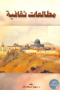 1046 200x300 - تحميل كتاب مطالعات ثقافية pdf لـ د.درويش مصطفى الفار
