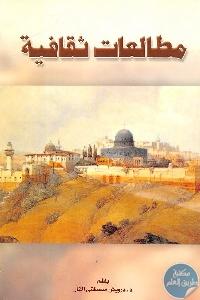 1046 - تحميل كتاب مطالعات ثقافية pdf لـ د.درويش مصطفى الفار