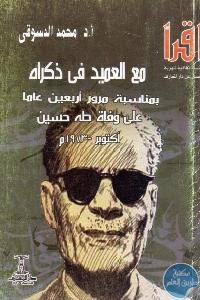 1047 - تحميل كتاب مع العميد في ذكراه : بمناسبة مرور أربعين عاما على وفاة طه حسين pdf لـ د.محمد الدسوقي