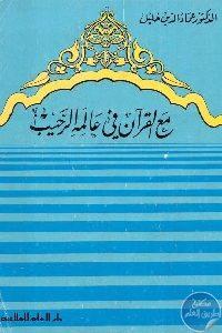 1048 200x300 - تحميل كتاب مع القرآن في عالمه الرحيب pdf لـ د. عماد الدين خليل
