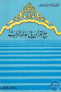 1048 - تحميل كتاب مع القرآن في عالمه الرحيب pdf لـ د. عماد الدين خليل