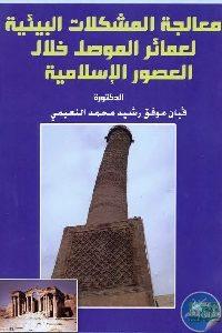 1050 200x300 - تحميل كتاب معالجة المشكلات البيئية لعمائر الموصل خلال العصور الإسلامية pdf لـ د. فيان النعيمي
