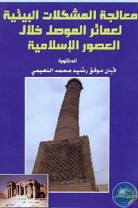 1050 - تحميل كتاب معالجة المشكلات البيئية لعمائر الموصل خلال العصور الإسلامية pdf لـ د. فيان النعيمي