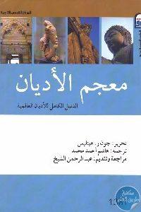 1053 200x300 - تحميل كتاب معجم الأديان : الدليل الكامل للأديان العالمية pdf لـ جون ر. هينليس